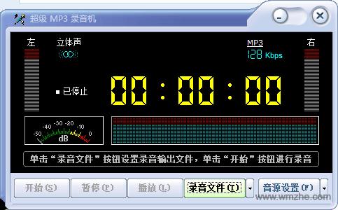 超级mp3录音机软件截图
