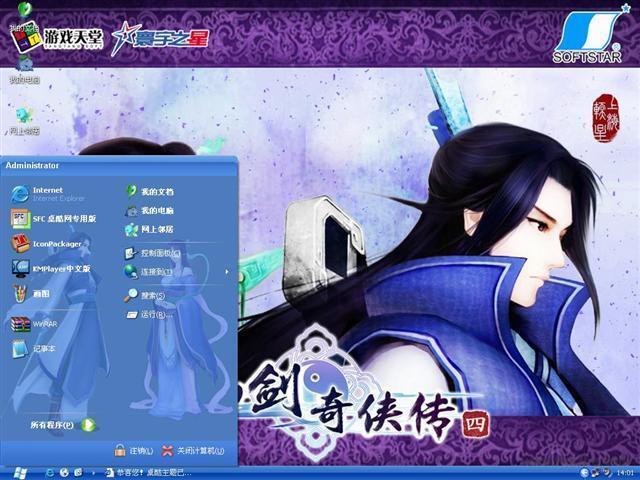 系统主题之仙剑奇侠传四软件截图