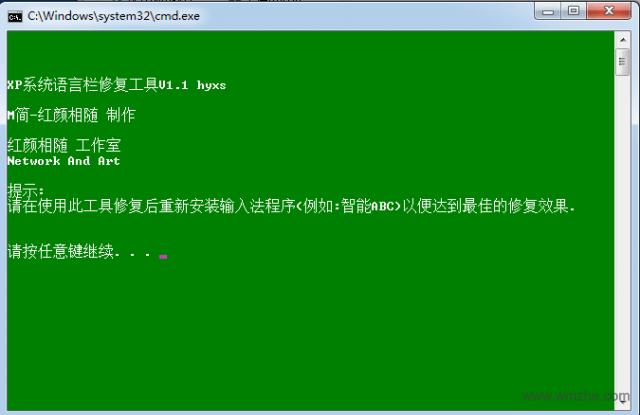 XP系统语言栏修复工具软件截图