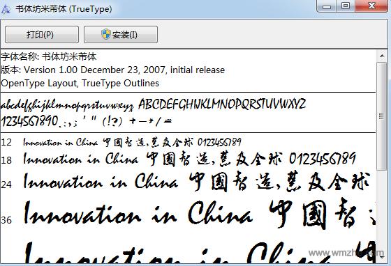 米芾字体软件截图