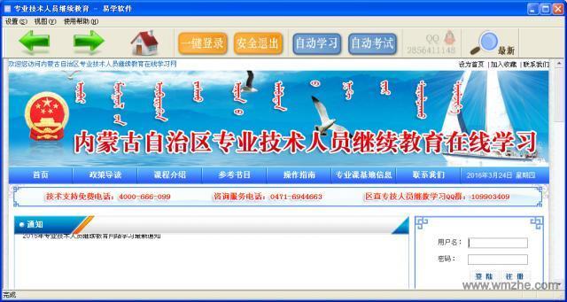 内蒙古专业技术人员在线学习挂机软件软件截图