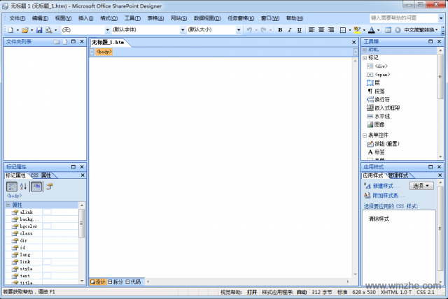 Microsoft SharePoint Designer软件截图