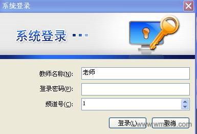 极域电子教室软件截图