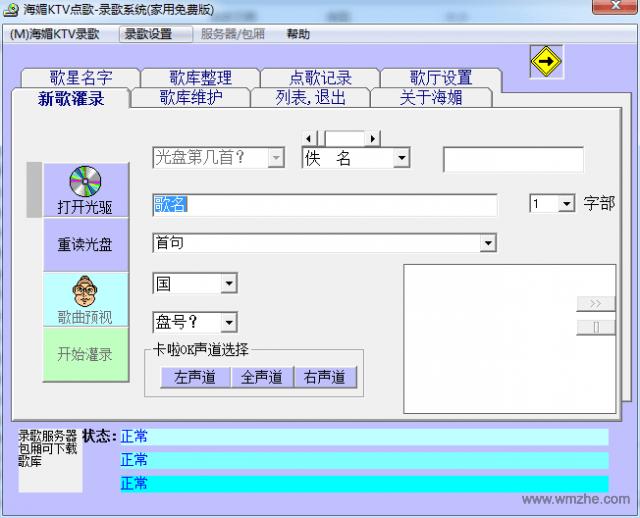 海媚KTV点歌系统软件截图