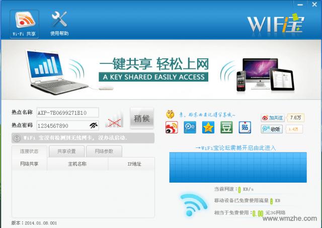 wifi宝软件截图