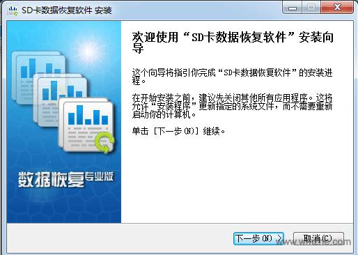 sd卡数据恢复软件软件截图