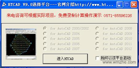 土方工程量计算软件HTCAD软件截图