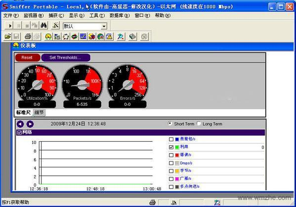 sniffer pro软件截图