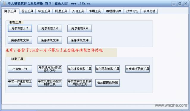 中九刷机软件合集软件截图