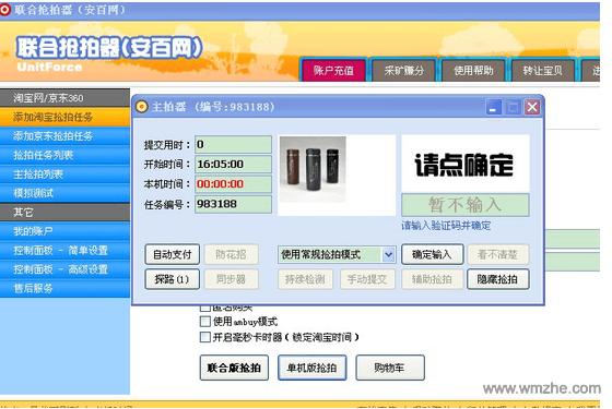 安百抢拍器软件截图