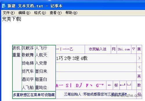 三笔笔画输入法软件截图