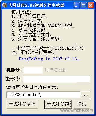 飞雪桌面日历注册机软件截图