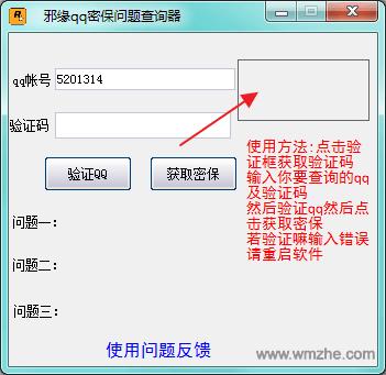 邪缘QQ密保问题查询器软件截图