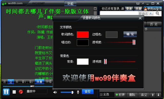 wo99伴奏盒软件截图