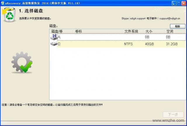 xRecovery软件截图