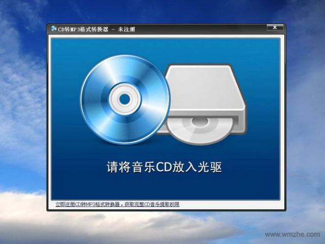 CD转MP3格式转换器软件截图