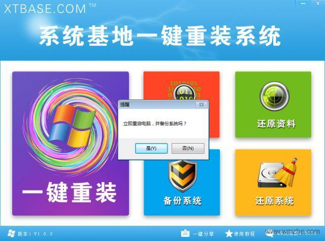 系统基地一键重装系统软件截图