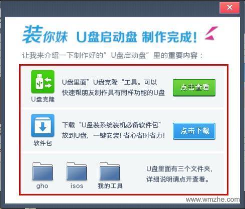 装你妹U盘装系统工具软件截图