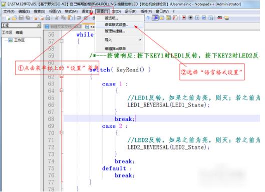 如何设置Notepad++的字体格式?Notepad++字体格式设置教程
