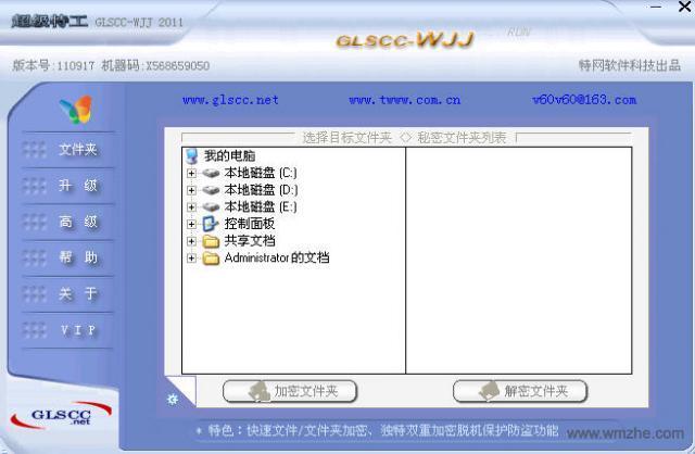 文件夹加密超级特工软件截图