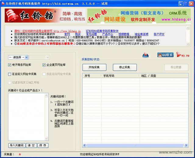 红铃铛手机号码搜索采集软件软件截图