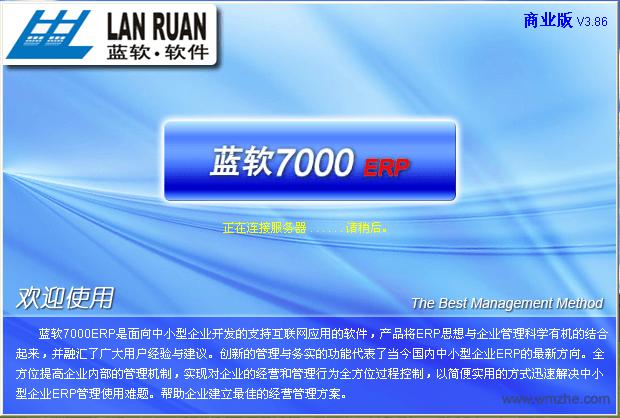 蓝软7000商贸企业管理系统软件截图