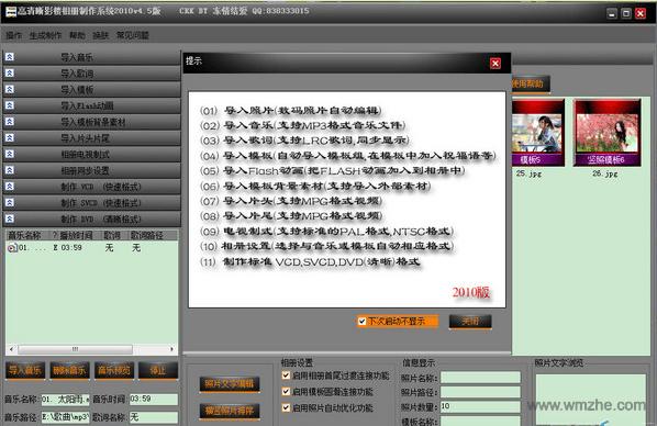 高清晰影楼相册制作系统软件截图