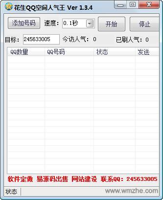 花生QQ空间人气王软件截图