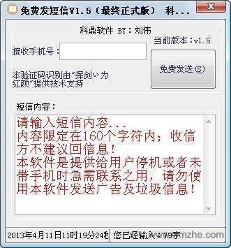 免费发送短信软件软件截图