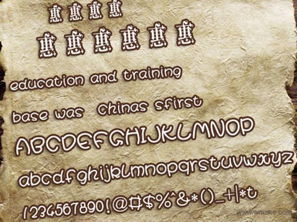 万花哥特式中文字体软件截图