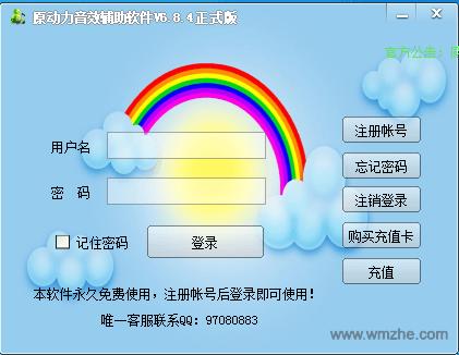 原动力音效辅助软件软件截图