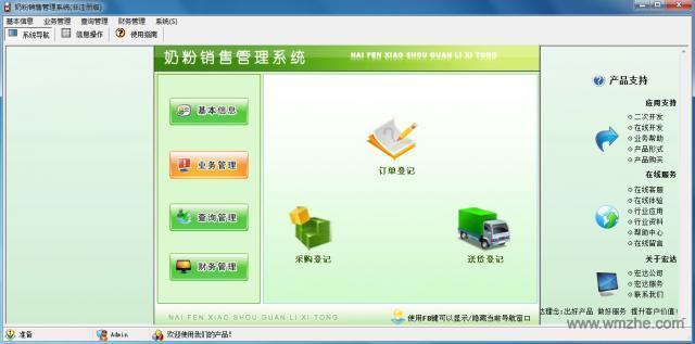 宏达奶粉销售管理系统软件截图