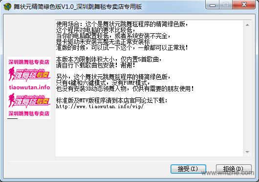 舞状元跳舞毯驱动软件截图