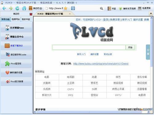 硕鼠FLV视频下载器软件截图