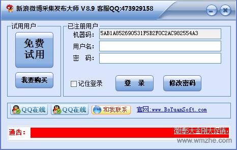 新浪微博采集发布大师软件截图
