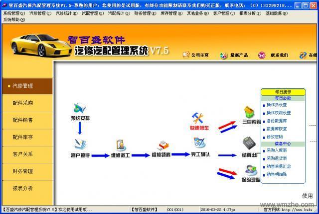 智百盛汽车维修管理软件软件截图