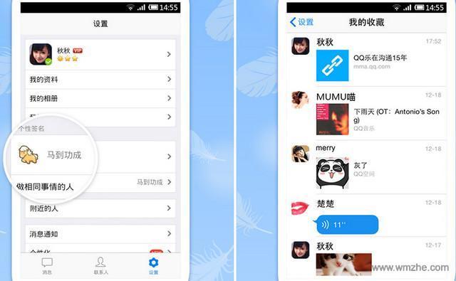 手机QQ2014轻聊版软件截图
