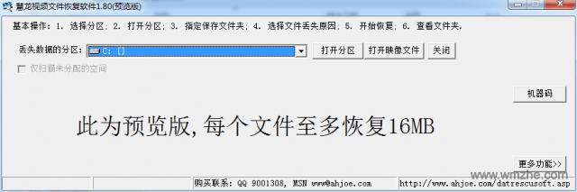慧龙视频文件恢复软件软件截图