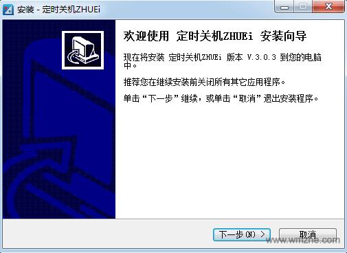 定时关机 ZHUEi软件截图