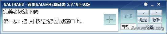 通用日文游戏翻译器软件截图