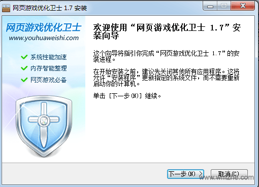 网页游戏优化卫士软件截图