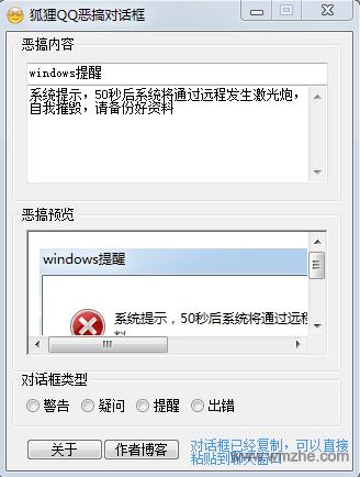 狐狸QQ恶搞对话框软件截图