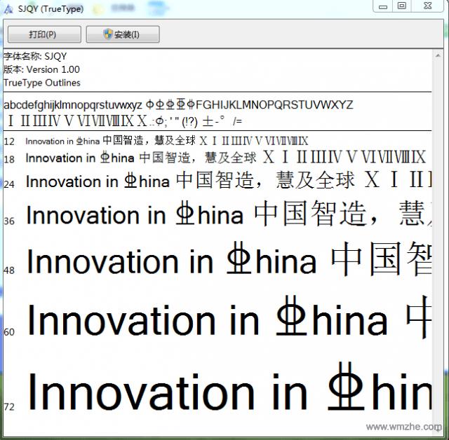 钢筋符号SJQY字体软件截图