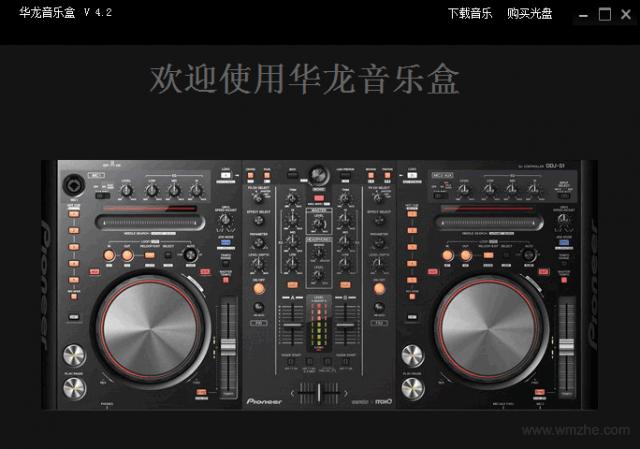 华龙音乐盒软件截图