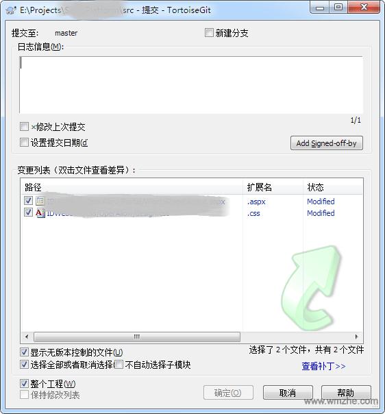 TortoiseGit 中文语言包软件截图