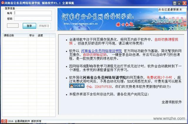 河南省公务员网络培训学院辅助软件软件截图