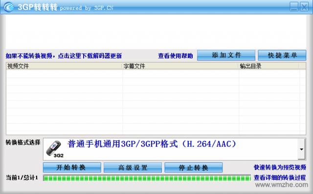 3GP转转转软件截图