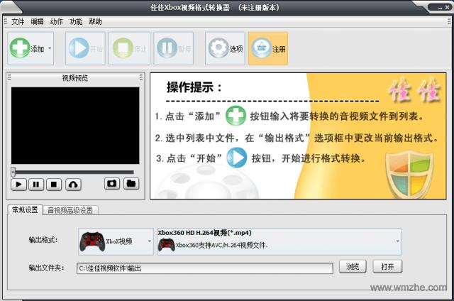 佳佳Xbox视频格式转换器软件截图