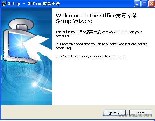 宏病毒专杀工具软件截图