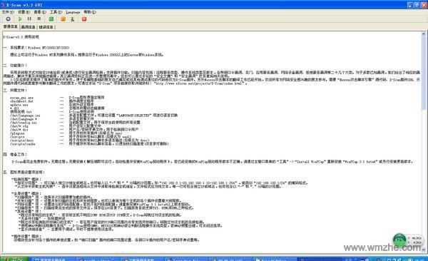X-Scan软件截图